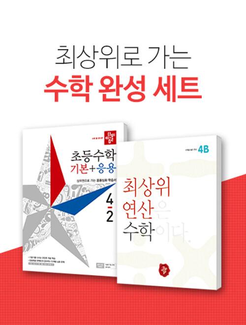 [세트] 디딤돌 초등 수학 기본 + 응용 4-2 + 최상위 연산 수학 4B (2019년)