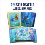 무지개 물고기 세트 - 전8권
