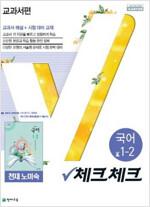 체크체크 국어 중1-2 천재(노미숙) 교과서 (2019년)