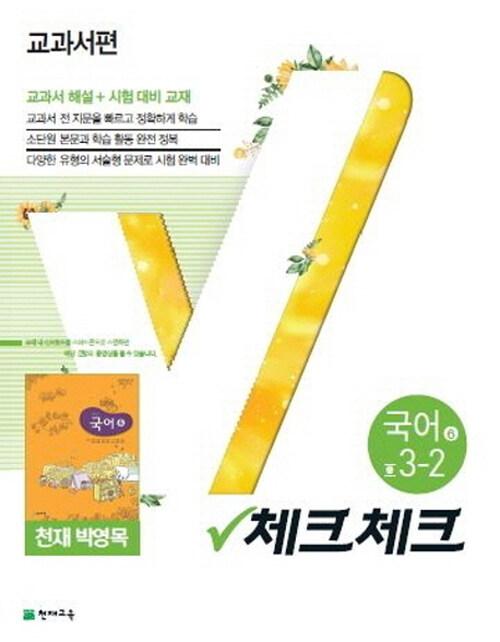 체크체크 국어 6 중3-2 천재(박영목) (2019년)