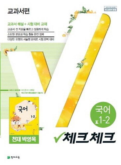 체크체크 국어 중1-2 천재(박영목) (2019년)