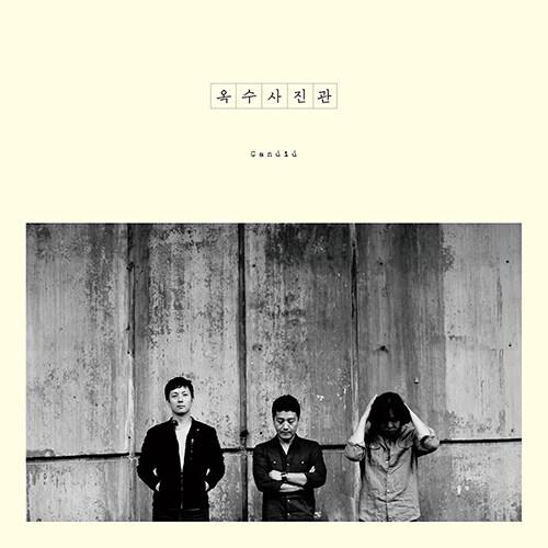 옥수사진관 - 정규 2집 Candid [LP]