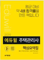 2019 에듀윌 주택관리사 2차 핵심요약집