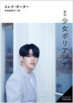 《SEVENTEEN文庫 S.COUPS》新譯 少女ポリアンナ [角川文庫]
