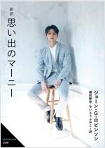 《SEVENTEEN文庫 JUN》新譯 思い出のマ-ニ- [角川文庫]