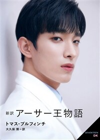 《SEVENTEEN文庫 DK》新譯 ア-サ-王物語 [角川文庫]