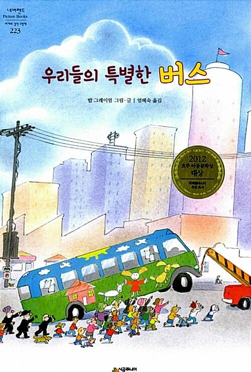 우리들의 특별한 버스