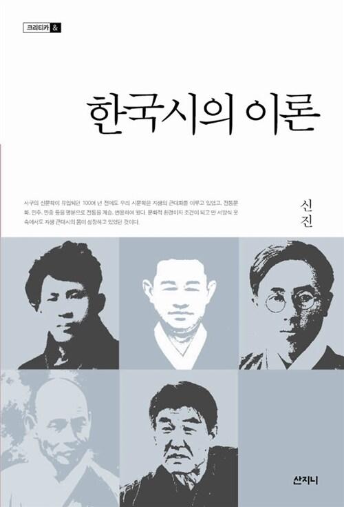 한국시의 이론