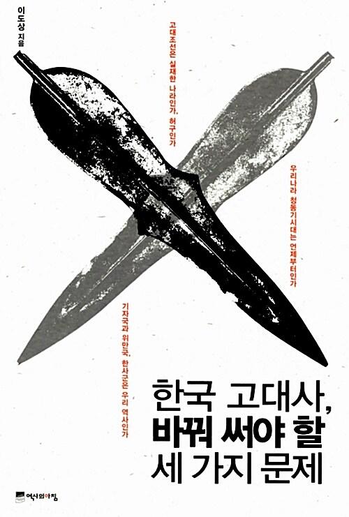 한국 고대사, 바꿔 써야 할 세 가지 문제