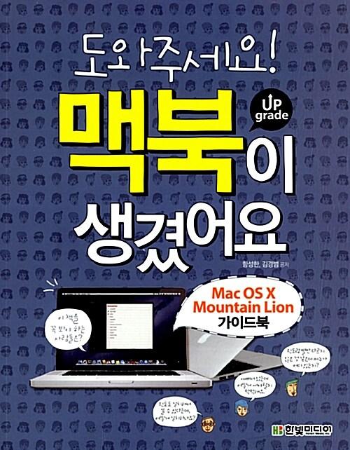 도와주세요! 맥북이 생겼어요 : Mac OS X Mountain Lion 가이드북