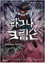 [고화질] 라그나 크림슨 02