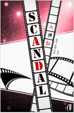 [세트] [GL] 스캔들(Scandal) (총6권/완결)
