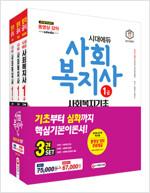2020 사회복지사 1급 기본서 3종 세트 - 전3권