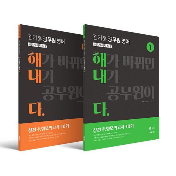김기훈 공무원 영어 해내다 실전 동형모의고사 세트 - 전2권