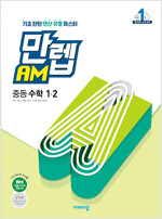 만렙 AM 중등 수학 1-2 (2020년용)