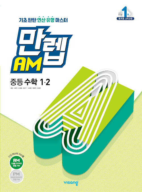 만렙 AM 중등 수학 1-2 (2021년용)