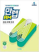 만렙 AM 중등 수학 2-2 (2019년)