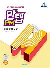 만렙 PM 중등 수학 2-2 (2021년용)