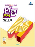 만렙 PM 중등 수학 2-2 (2020년용)