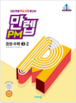 만렙 PM 중등 수학 3-2 (2019년)