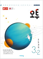 오투 초등 과학 3-2 (2020년용)