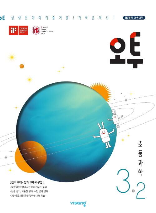오투 초등 과학 3-2 (2021년용)