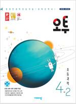 오투 초등 과학 4-2 (2020년용)