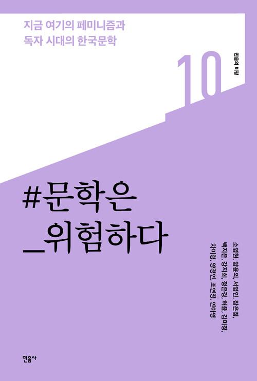 문학은 위험하다 : 지금 여기의 페미니즘과 독자 시대의 한국문학