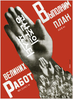 공산주의 포스터