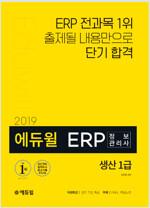 2019 에듀윌 ERP 정보관리사 생산 1급