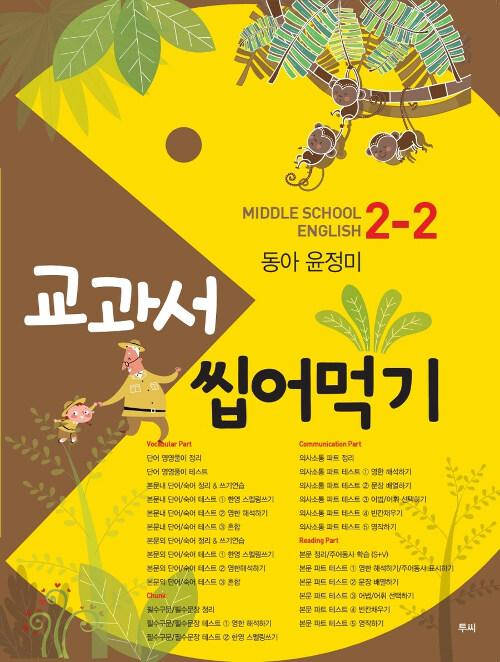 교과서 씹어먹기 Middle School English 중2-2 동아(윤정미) (2019년)
