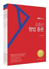 2019 ACL 김중근 형법 세트 - 전3권 (3쇄)