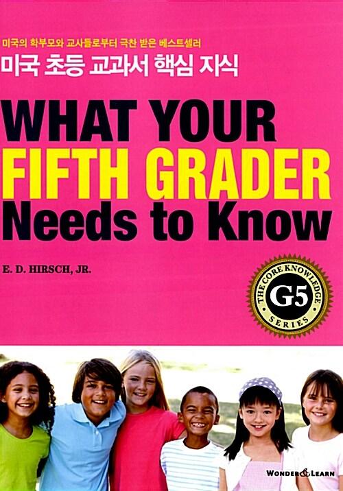 미국 초등 교과서 핵심 지식 시리즈 G5