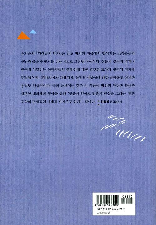 자랏골의 비가(悲歌) : 송기숙 장편소설 개정판