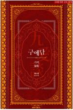 [BL] 구애담(九愛談) 시리즈 1- 기미(氣味)
