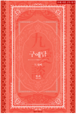 [BL] 구애담(九愛談) 시리즈 2- 도채비