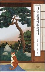 나는 고양이로소이다 : 나쓰메 소세키 선집 - 에디터스 컬렉션