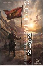 [세트] 전술의 신 (총18권/완결)