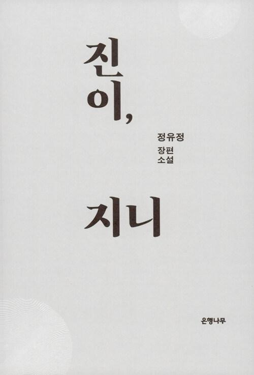 진이, 지니 : 정유정 장편소설