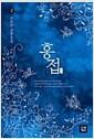 [중고] 홍접 (1~2완) 조윤주