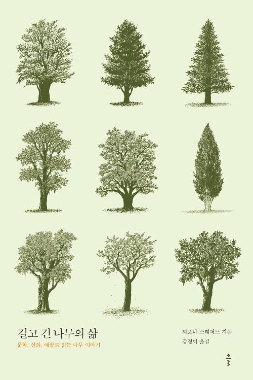 길고 긴 나무의 삶