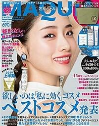 MAQUIA(マキア) 2019年 08 月號 [雜誌]