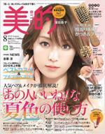 美的(BITEKI) 2019年 08 月號 [雜誌]
