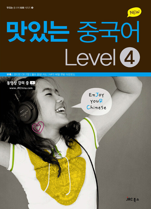 New 맛있는 중국어 Level 4 (본책 + 오디오 CD 1장 + 필수 문형 카드 + MP3 파일 무료 다운로드)