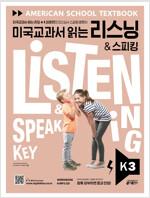 미국교과서 읽는 리스닝 & 스피킹 Key K 3 (Student Book + Workbook & Scripts + MP3 CD)
