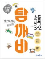 탐깨비 초등 사회 3-2 (2020년용)