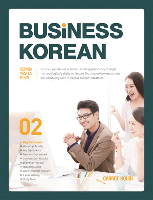 Business Korean 성공하는 비즈니스 한국어 2