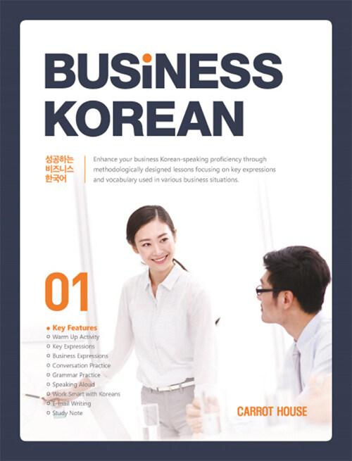 Business Korean 성공하는 비즈니스 한국어 1