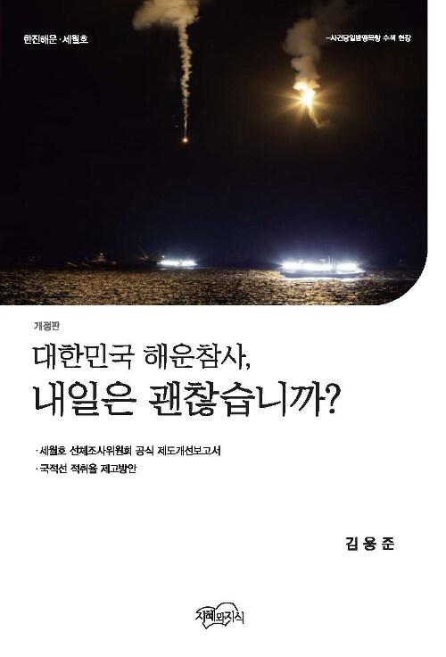 (한진해운.세월호) 대한민국 해운참사, 내일은 괜찮습니까?