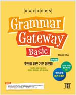 해커스 그래머 게이트웨이 베이직 : 초보를 위한 기초 영문법 (Grammar Gateway Basic)